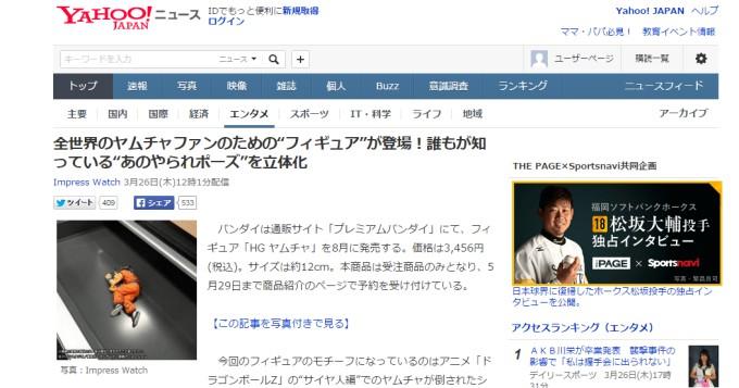Yahooニュースにて