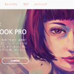 コピックでお絵描きしまくるなら「SketchBook Pro」がオススメです