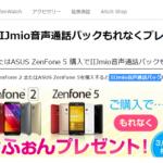 公式ストアでZenfone2購入すると、みおふぉんが無料だって!?