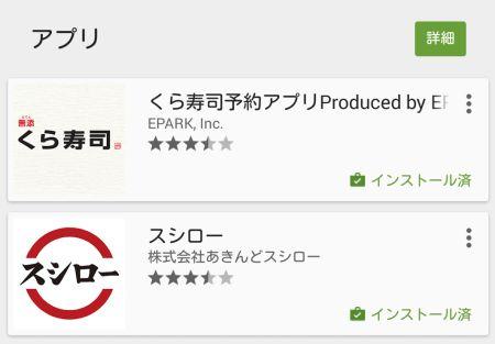寿司予約アプリ