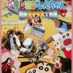クレしん映画を全部見る!【5】暗黒タマタマ大追跡