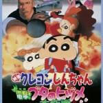 クレしん映画を全部見る!【6】電撃!ブタのヒヅメ大作戦