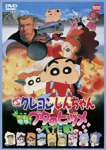 クレヨンしんちゃん電撃!ブタのヒヅメ大作戦