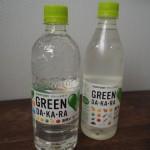 リニューアルしたグリーンダ・カ・ラを旧製品と比較したみた結果