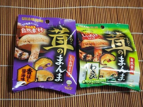 UHA味覚糖「茸のまんま」
