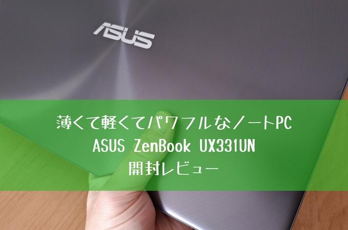 薄くて軽くてパワフルなノートPCASUS ZenBook UX331UN開封レビュー