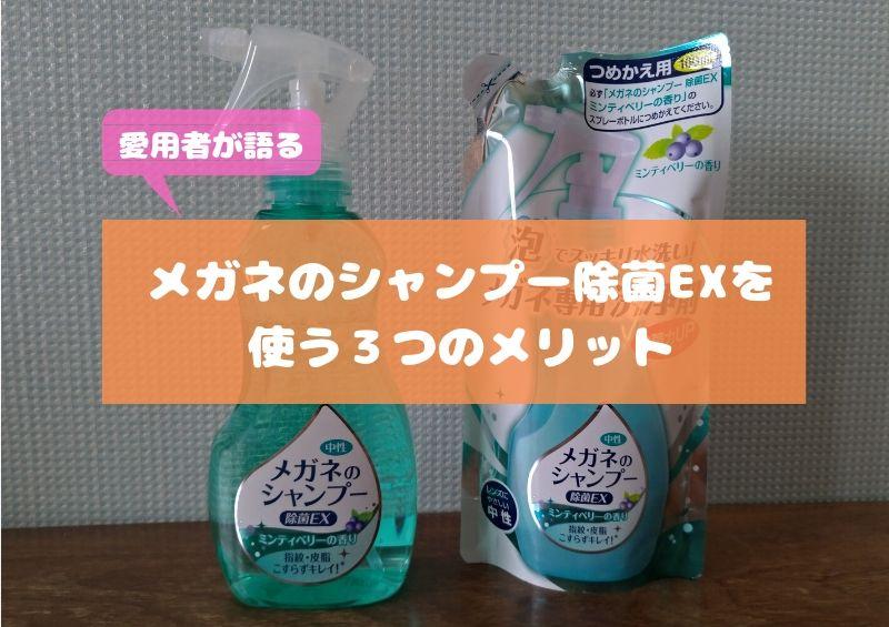 【愛用者が語る】メガネのシャンプー除菌EXを使う3つのメリット【おすすめ】
